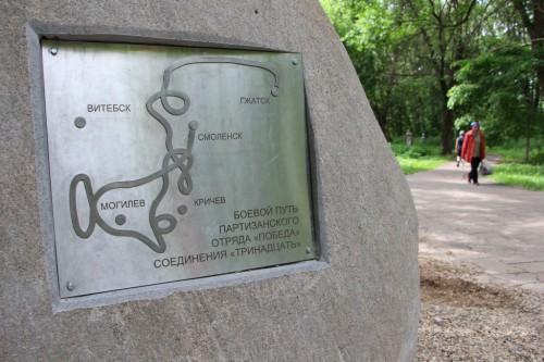 Камень-памятник
