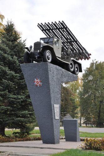 "Памятник батарее ""Катюша"" в Рудне"