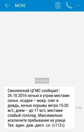 SMS от МЧС