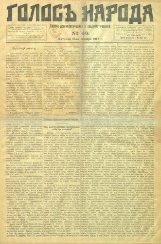 Голос народа №43 от 20 октября 1917 года